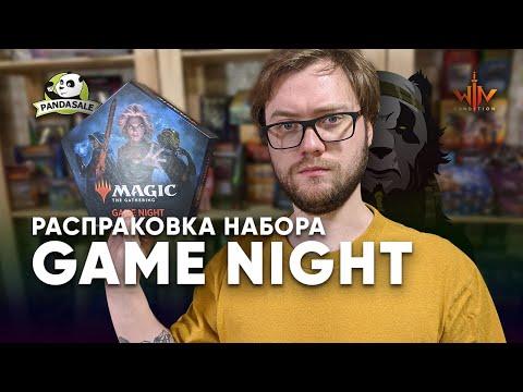 МТГ распаковка Game Night - подсади 4 друзей на MTG Magic: The Gathering WinCondition