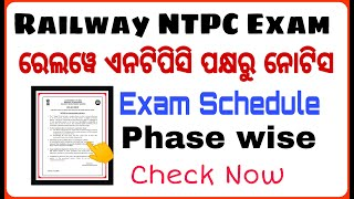 Railway NTPC Exam Schedule Notice Out II RRB BBSR II Banking with Rajat