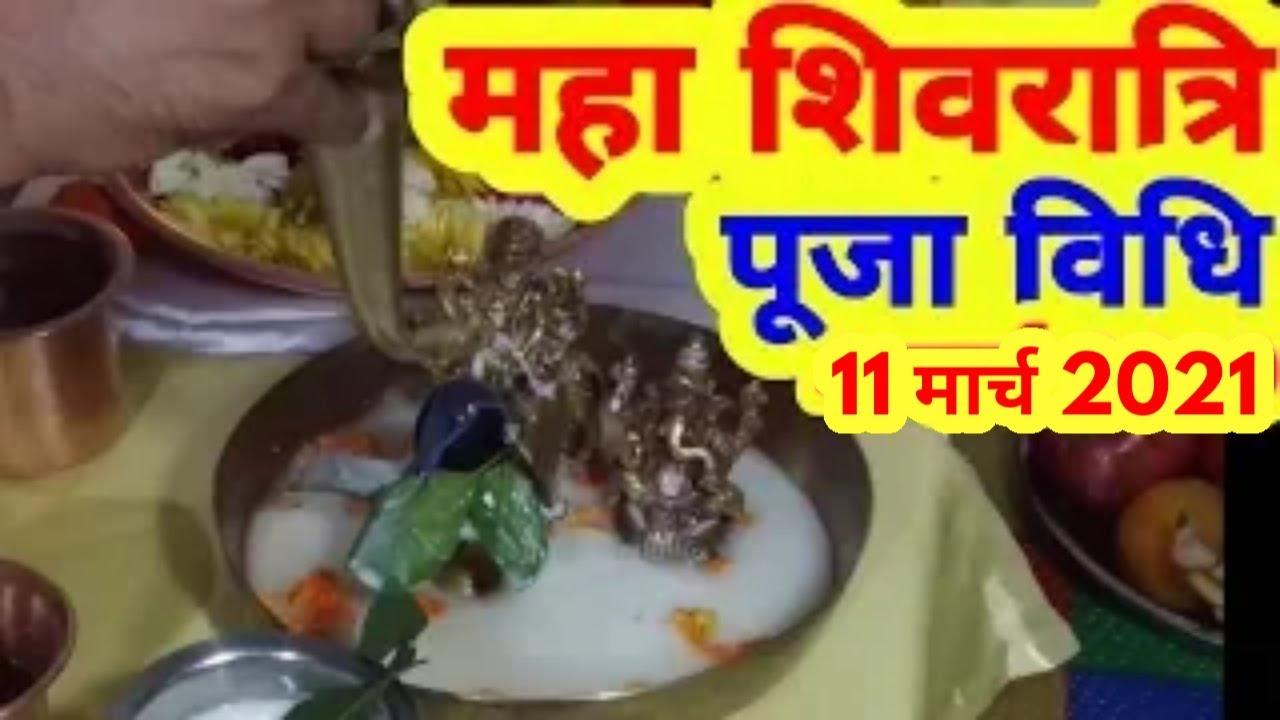 Maha Shivratri Puja Vidhi 2019