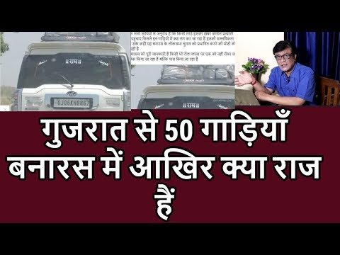 What Is The Secrets Of 50 Vehicle Moving Gujrat To Varanasi At The Time Of Pm Election
