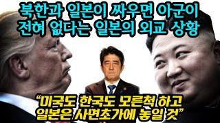 """북한과 일본이 싸우면 아군이  전혀 없다는 일본의 외교 상황, """"미국도 한국도 모른척 하고  일본은 사면초가에 놓일 것"""""""