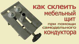 Как склеить мебельный щит при помощи кондуктора. How to glue a boards by handmade jig(Склейка мебельного щита при помощи небольшого самодельного кондуктора для шкантов., 2015-04-23T18:37:33.000Z)