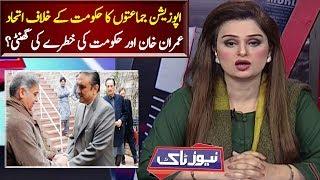 Zardari Shahbaz Alliance Against PTI Govt   News Talk   Neo News