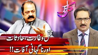 Kal Tak - 29 June 2017 | Express News