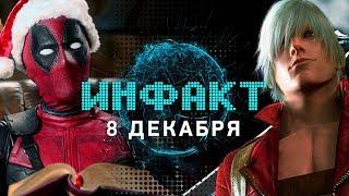 Инфакт от 08.12.2017 [игровые новости] — новое ограбление в GTA Online, переиздание Devil May Cry…