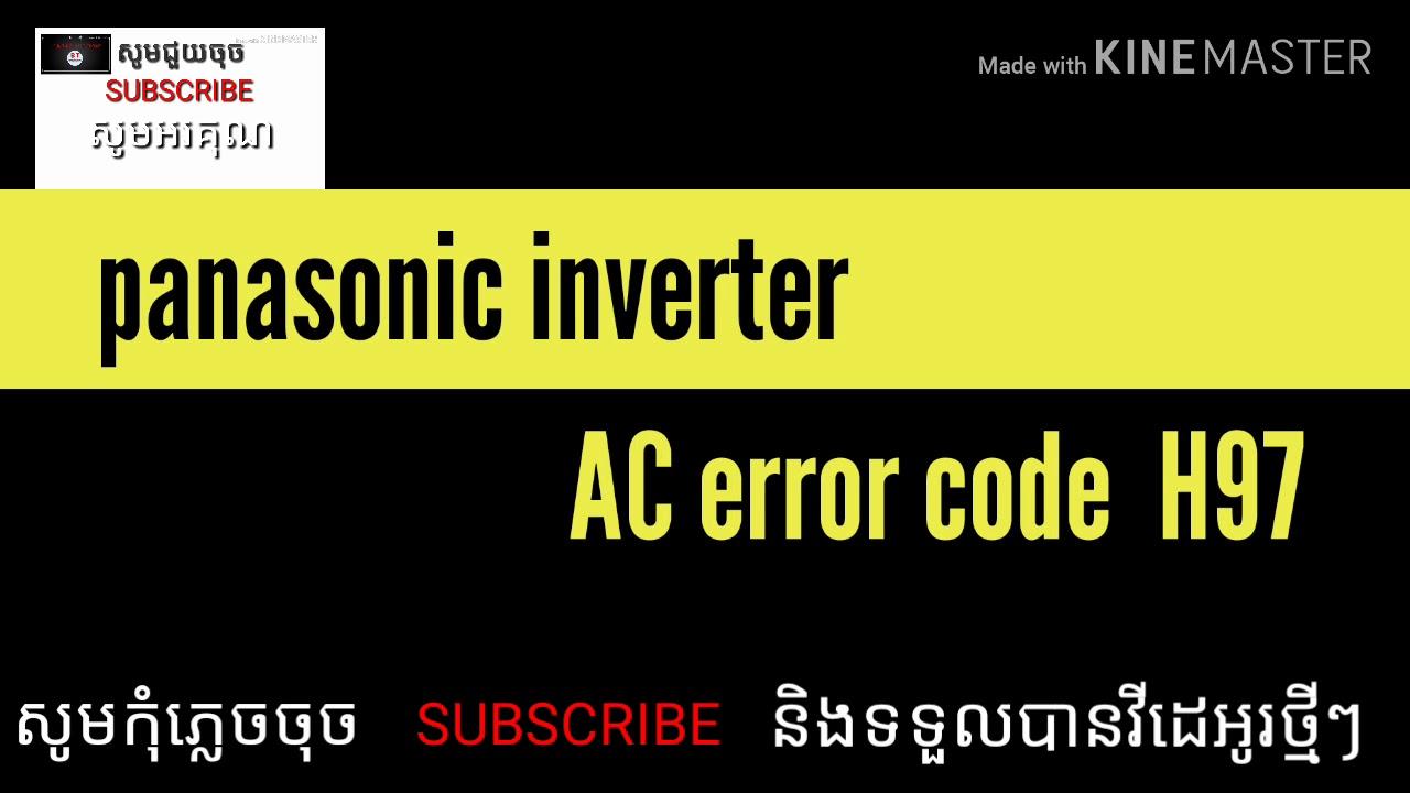 panasonic inverter error code h97 ម ស នត រជ ក panasonic inverter error code h97