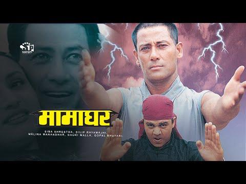 Nepali Movie:Mamaghar