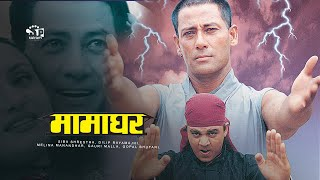 Mamaghar (Nepali Movie)