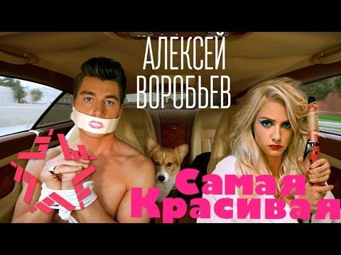 Алексей Воробьёв / Alex Sparrow - Сумасшедшая (Official Rus Video)