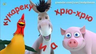 мультфильмы Питание для домашних животных семейные песни детские стишки