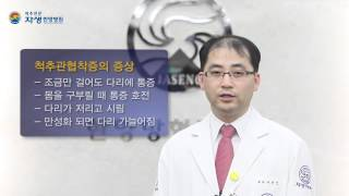 척추관 협착증의 증상은? 이순호