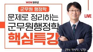 [LIVE] 심철수  문제로 정리하는 군무원 행정학 핵…