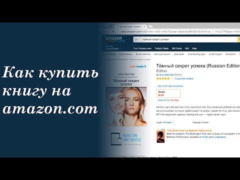 Как купить книгу на Amazon