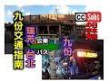 [九份交通指南] 教你如何從台北搭公車到九份,原來那麼簡單就可以到九份老街!