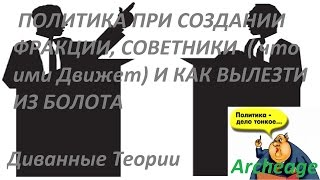 ARCHEAGE ПОЛИТИКА ПРИ СОЗДАНИИ ФРАКЦИИ, СОВЕТНИКИ  И КАК ВЫЛЕЗТИ ИЗ БОЛОТА (Диванные теории)