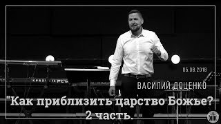 """Василий Доценко """"Как приблизить царство божье""""  2 часть 05.08.18"""