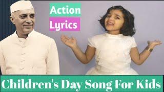 Children Day Song| Children's day Action Song | Children's day Dance | Hindi | Lyrics