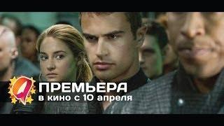 Дивергент (2014) HD трейлер   премьера 10 апреля