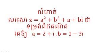Complex  part8 greade12,សរសេរ Z=a²+b²+a+bi ជាទម្រង់ពិជគណិត