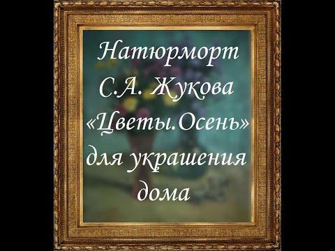 Натюрморт С А Жукова «Цветы Осень» для украшения дома