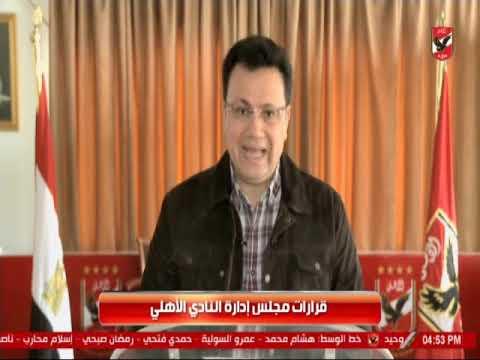 شريف فؤاد المتحدث الرسمى باسم النادى الاهلى يعلن قرارات مجلس الادارة