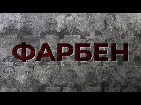 И.Г. ФАРБЕН: ЭКОНОМИКА НАЦИСТОВ | Документальный фильм 2020
