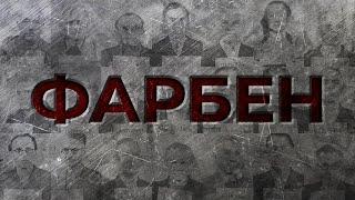 И.Г. ФАРБЕН: ЭКОНОМИКА НАЦИСТОВ | Документальный фильм