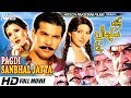 PAGRI SAMBHAL JATTA FULL MOVIE MOUMAR RANA SANA OFFICIAL PAKISTANI MOVIE