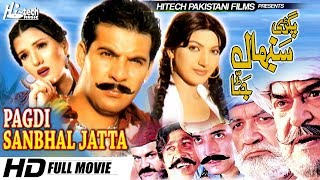 PAGRI SAMBHAL JATTA (FULL MOVIE) - MOUMAR RANA & SANA - OFFICIAL PAKISTANI MOVIE