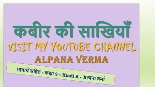kabeer sakhiyanclass 9 explanation alpana verma