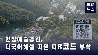 안양예술공원, 글로벌 관광명소로서 한발짝 더!
