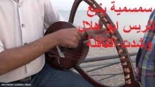 سمسمية ينبع ابو هلال وشدت القافلة