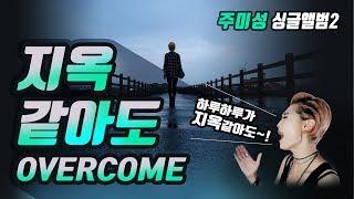 주미성 -지옥같아도 Joo Mi Sung Digital Single (Overcome) 발표!!