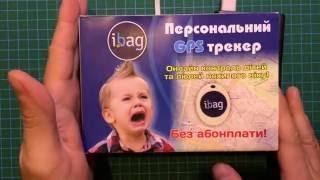 gPS-Трекер для Ребёнка iBag  Отслеживание, Запись Трека, Кнопка SOS