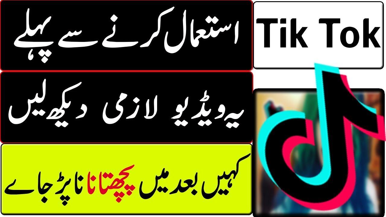 Watch This Video Before Using Tik Tok Urdu Hindi Youtube