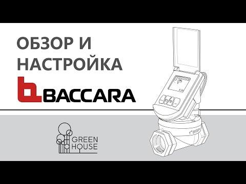 Видео Система автоматического полива ga-010 инструкция