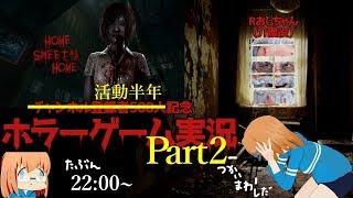 [LIVE] Rおじと行くホラゲ実況Part2【活動半年記念】