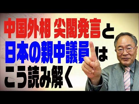第54回 中国外相尖閣発言と日本の親中議員はこう読み解くべし!