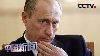 [中国新闻] 普京:不会做致俄格关系复杂化决定 | CCTV中文国际