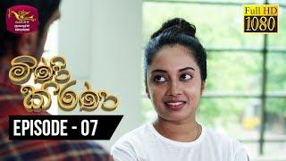Mini Kirana | මිණි කිරණ | Episode - 07 | 2019-07-25 | Rupavahini Teledrama Thumbnail