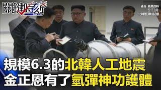規模6.3的北韓「人工地震」 當金正恩有了氫彈神功護體之後… 關鍵時刻 20170904-4 黃創夏 姜育花 劉燦榮