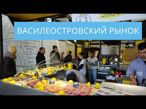 Василеостровский рынок в СПБ   фудкорт на миллион