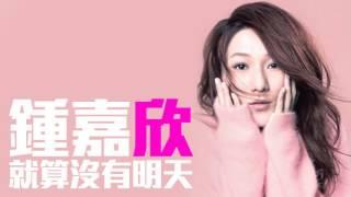 [JOY RICH] [新歌] 鍾嘉欣 - 就算沒有明天 thumbnail