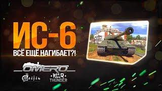 Обзор ИС-6: Всё ещё нагибает?!   War Thunder