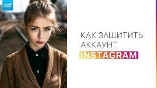 Как защитить свой аккаунт Instagram от взлома?