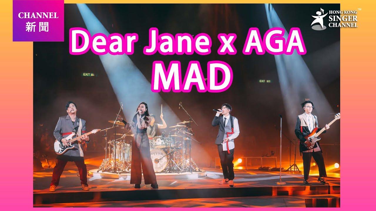 Dear Jane 演唱會2021|Dear Jane X AGA MAD|Channel新聞