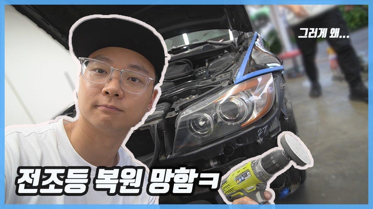 BMW 335i 프로젝트. 내가 왜그랬을까...
