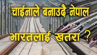 चाइनाको रेल नेपालमा किन | Nepal China Train connection