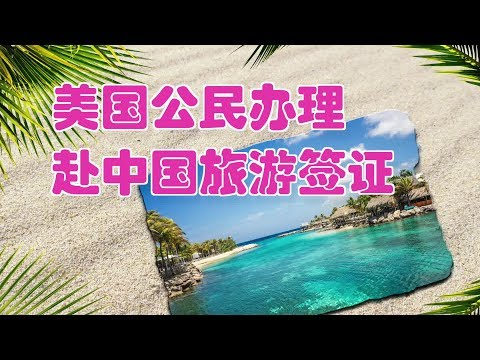 美国公民如何办理赴中国旅游签证?|旅游指南American Citizens Apply For Chinese Tourist Visa