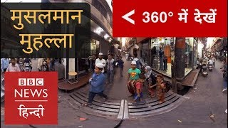 Muslim Ghetto of India: Why Muslims don't live with others?  (BBC Hindi)
